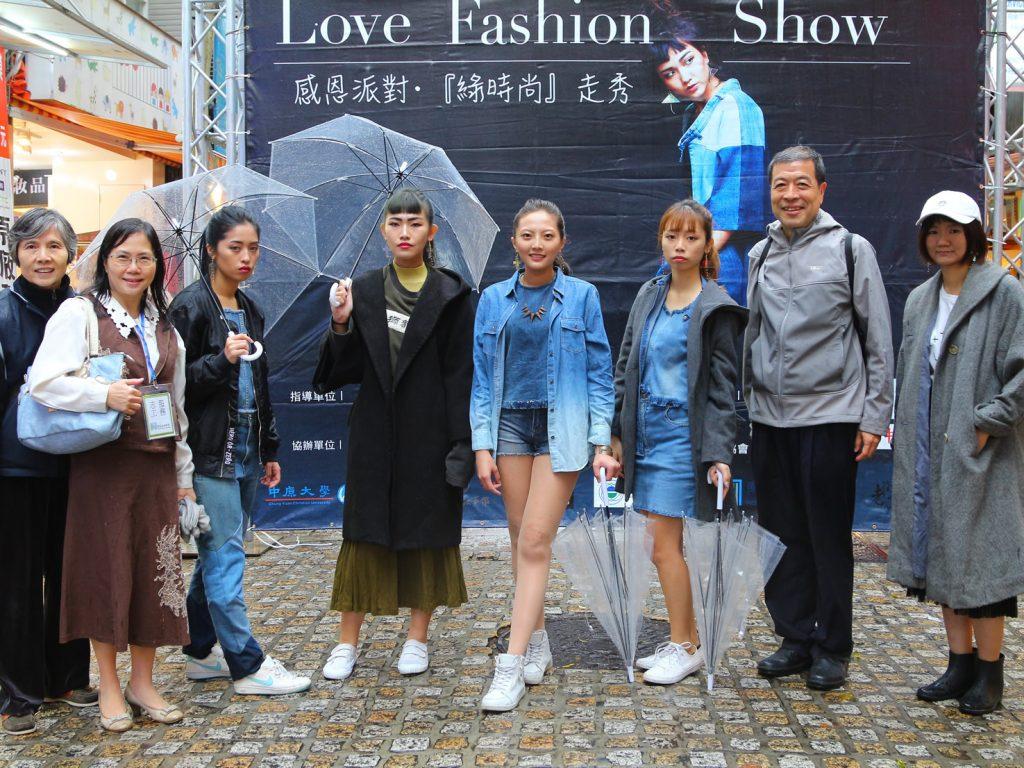 Love Fashion Show.感恩派對