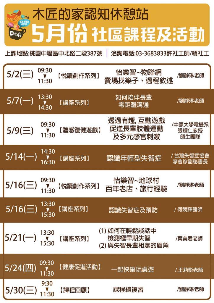 【木匠的家認知休憩站 x 五月份社區課程活動】