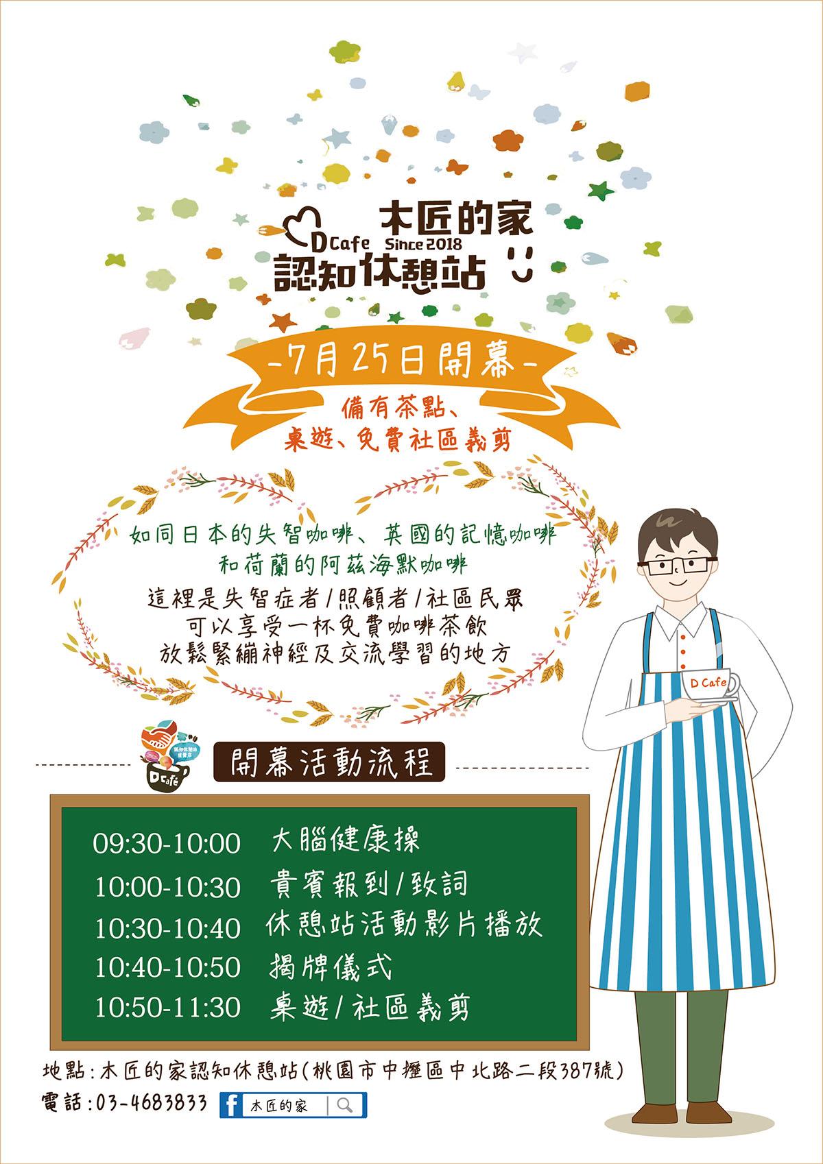 【7/25木匠的家認知休憩站~正式開幕揭牌】