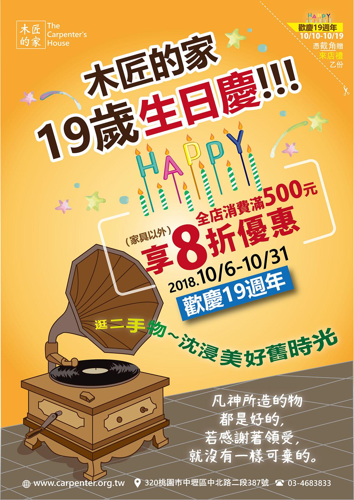 木匠的家19歲生日慶~公益消費滿5百享8折優惠
