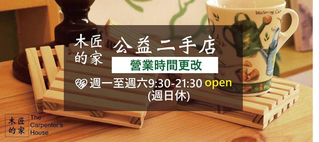【公告】木匠的家公益二手店-營業時間更改