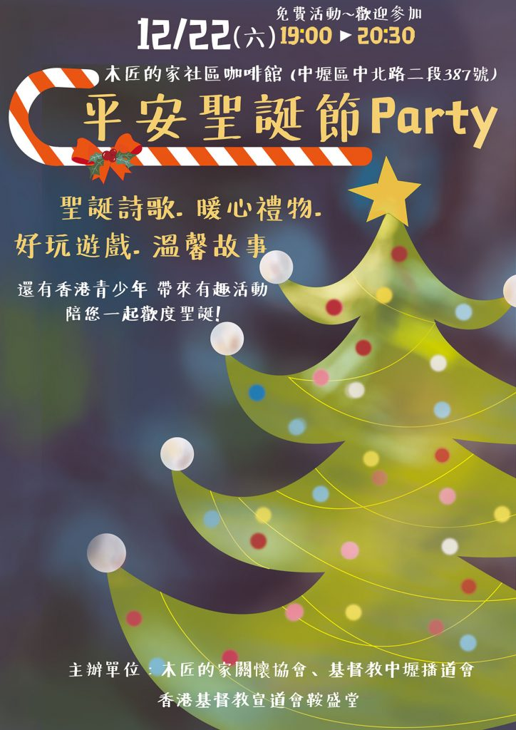 【平安聖誕節Party】