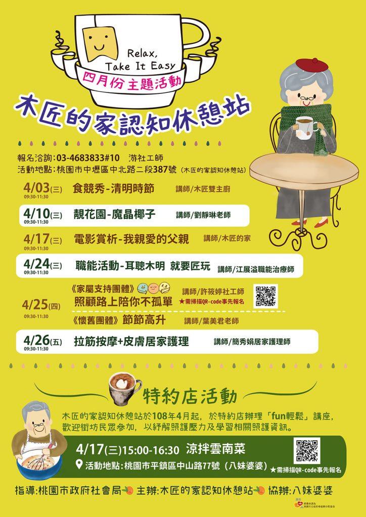 【 木匠的家認知休憩站x四月主題課程 】