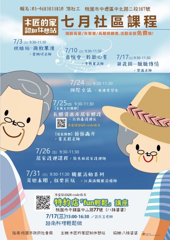 【 木匠的家認知休憩站x七月好課程 】