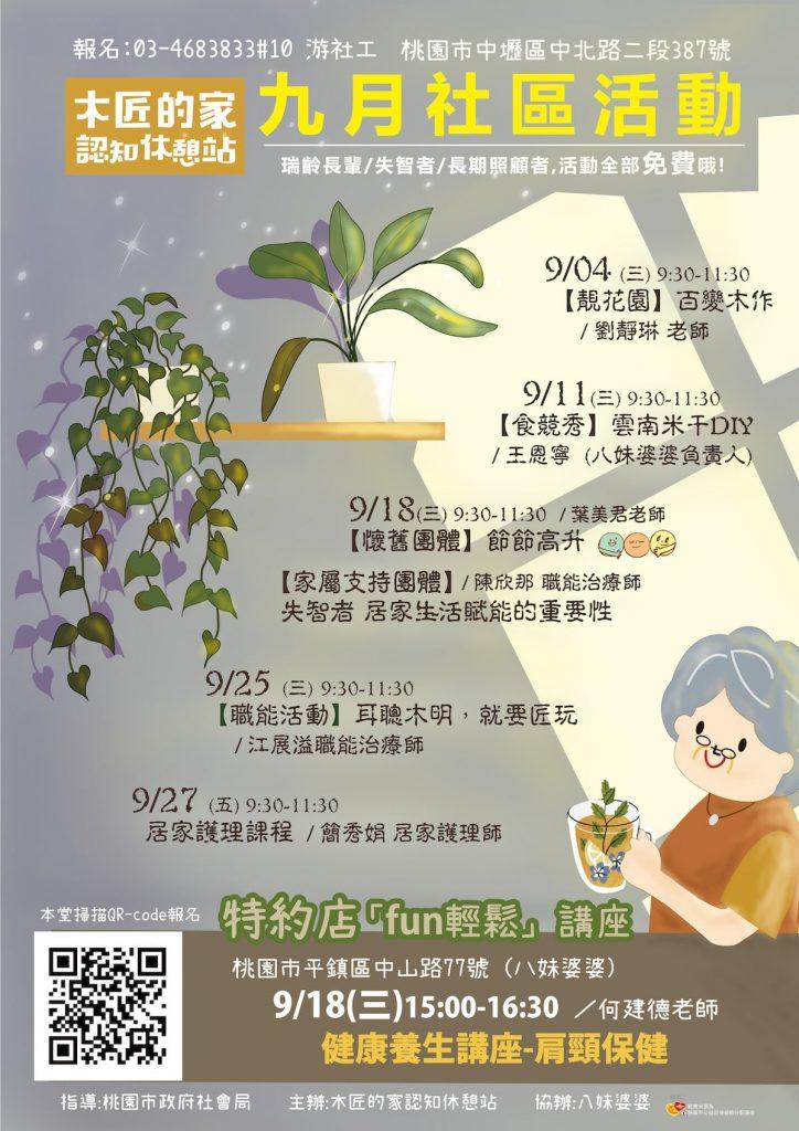 【 木匠的家認知休憩站x九月好課程 】