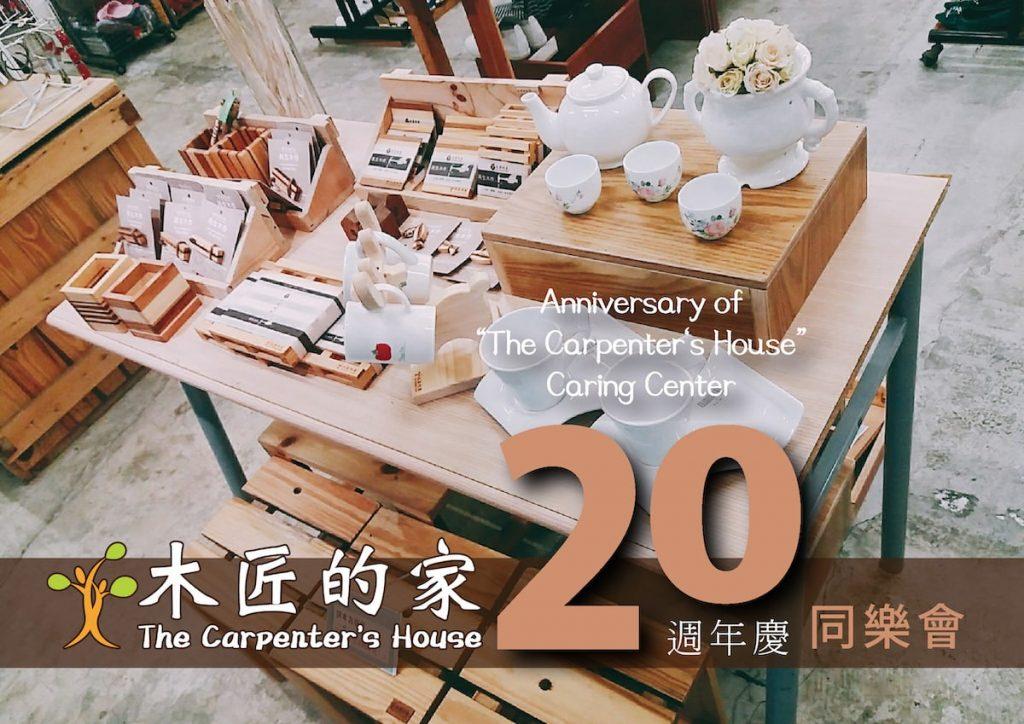 【 木匠的家二十週年同樂會 】