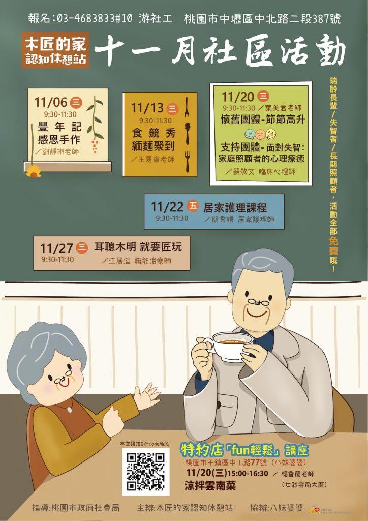 【 木匠的家認知休憩站x11月好課程 】