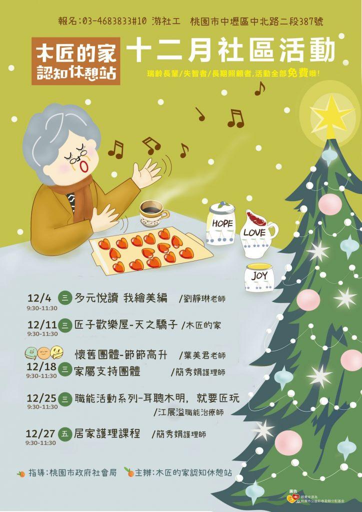 【 木匠的家認知休憩站x12月好課程 】