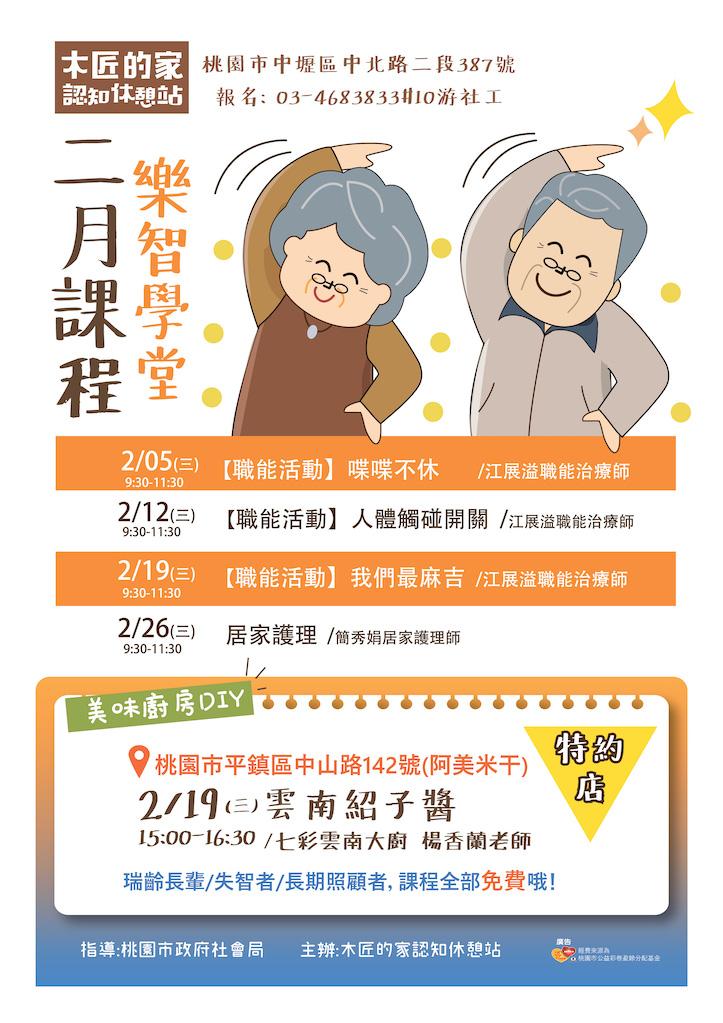 【 木匠的家認知休憩站x二月樂智課程 】