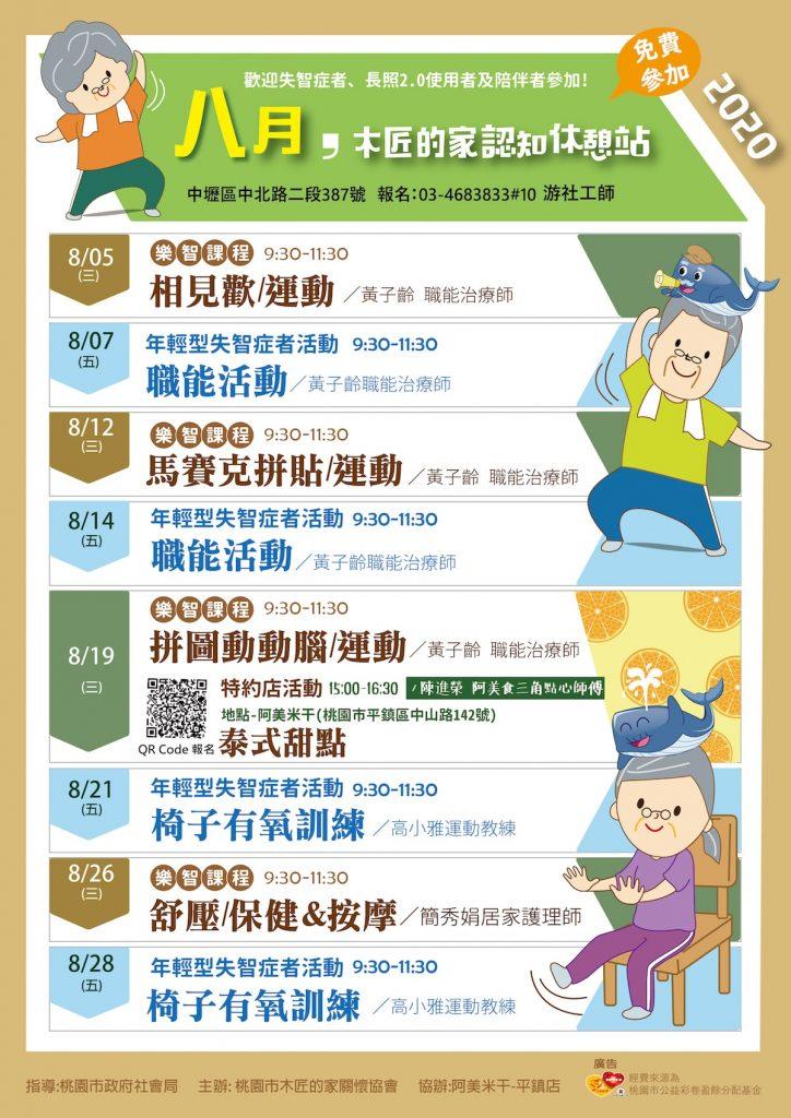 【木匠的家認知休憩站x八月主題課程】