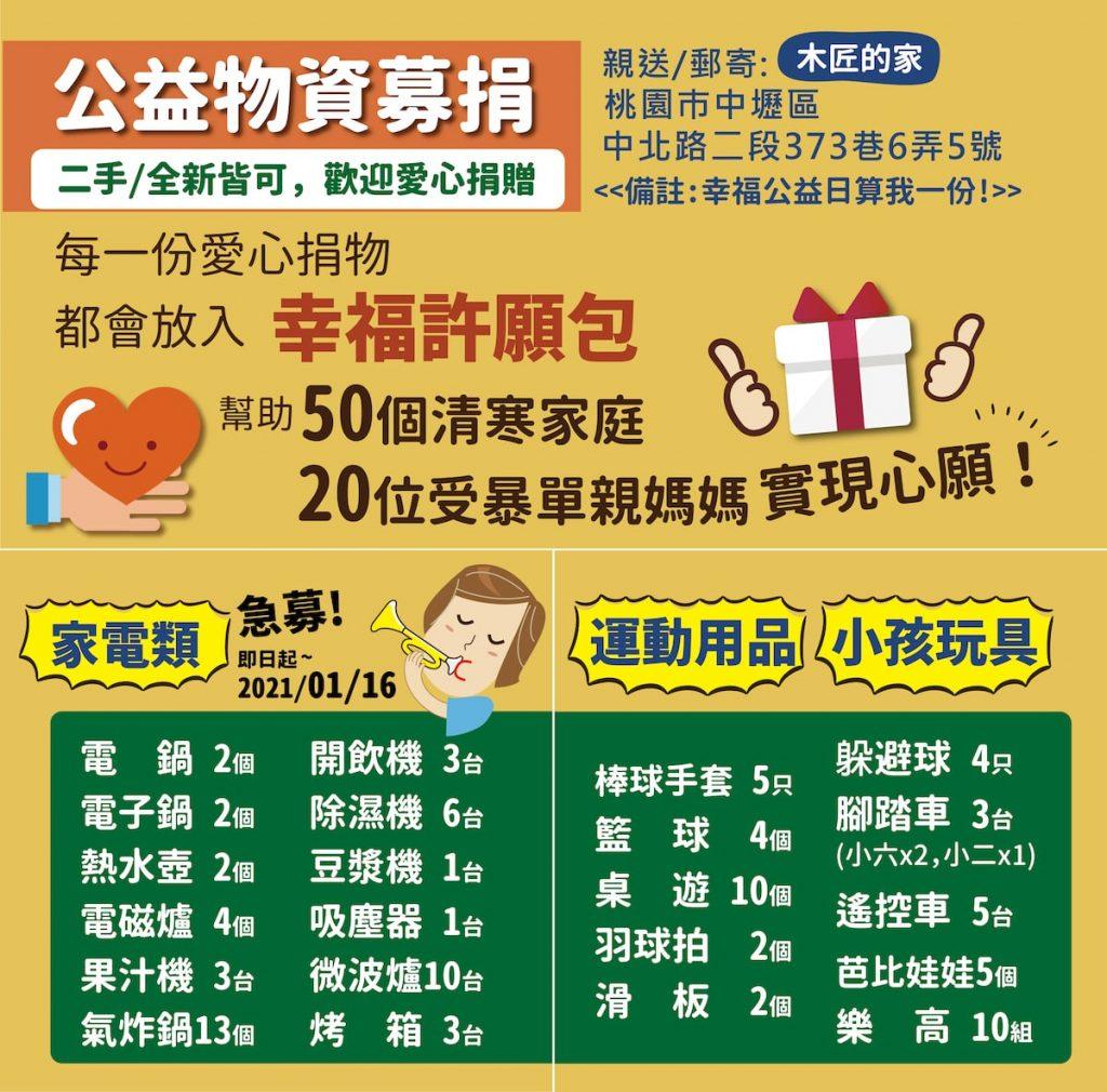 【歲末送暖~公益物資募集】即日起~2021/1/16