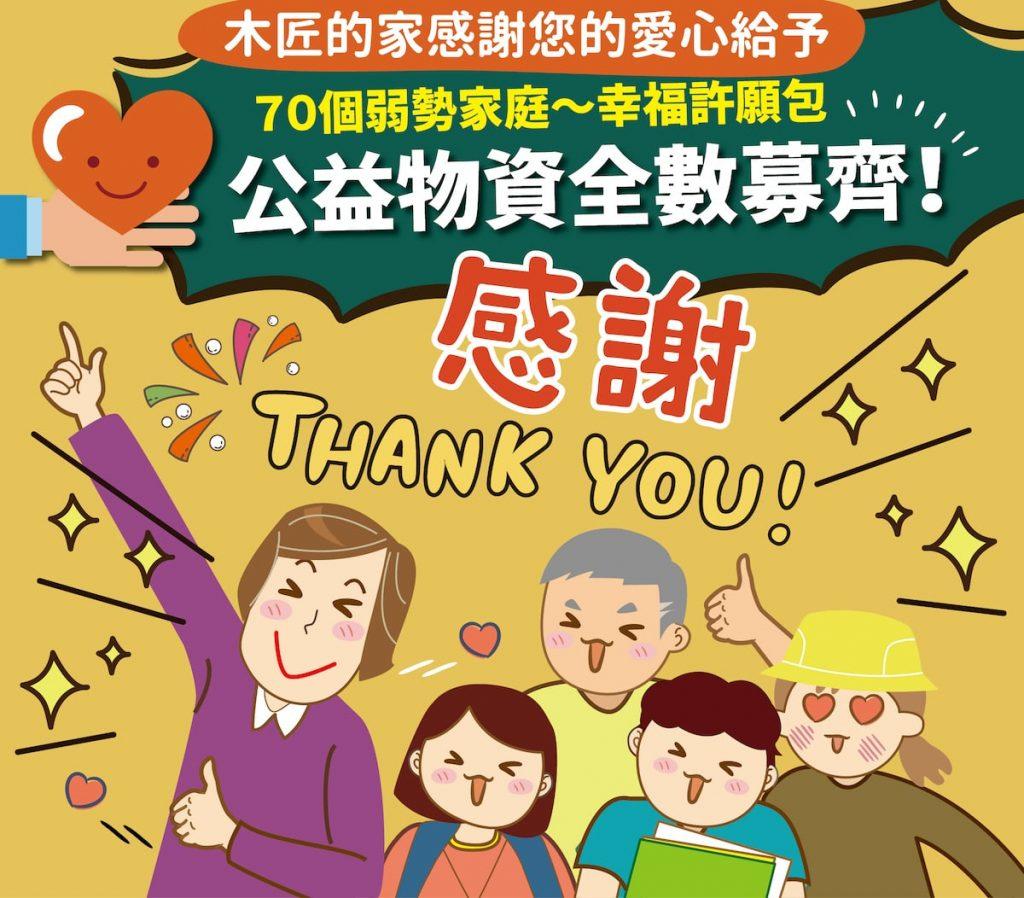 感謝大家的愛心捐物~公益物資全數募齊!