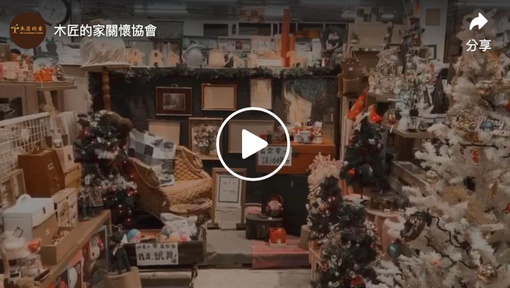 木匠的家公益二手店 X 2020慶聖誕