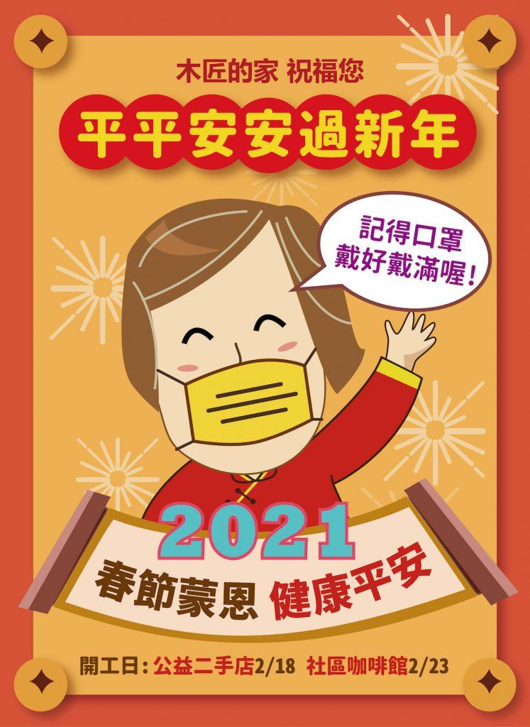 祝大家2021春節快樂