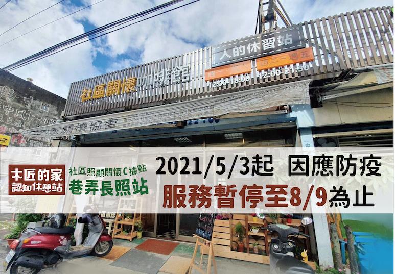 【重要公告】桃園防疫等級提高,持續暫停服務至8/9