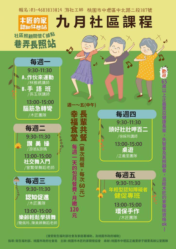 【2021木匠的家巷弄長照站 x 9月活動】